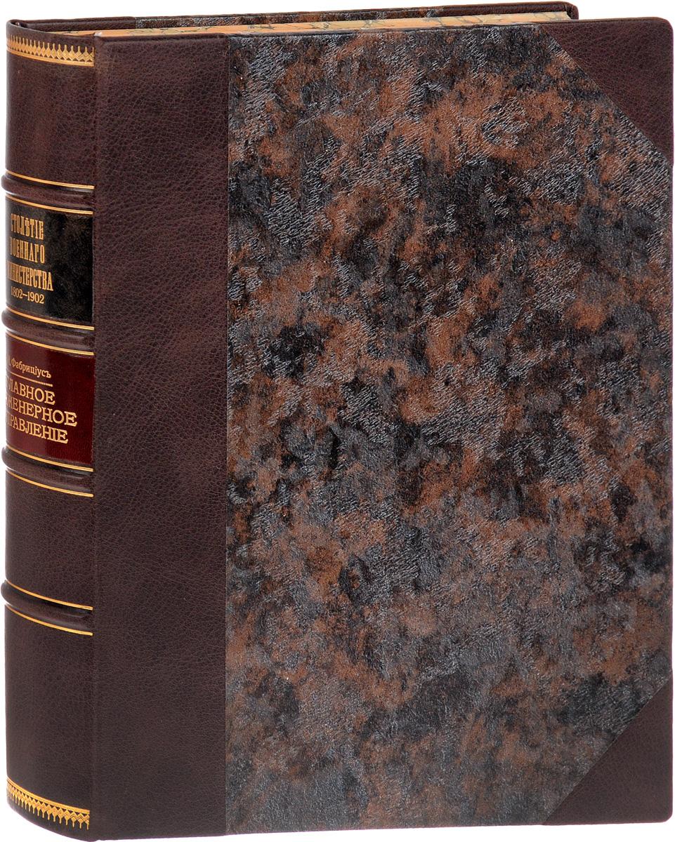 Столетие военного министерства. 1802 - 1902. Главное инженерное управление. Исторический очерк