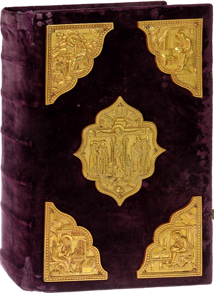 Напрестольное Евангелие книга