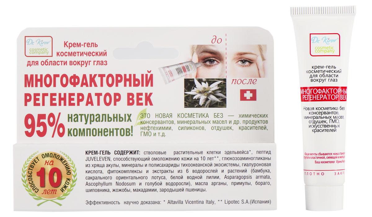 Dr.Kirov Cosmetic Крем-гель Многофакторный регенератор век, 15 мл4601811002649Крем Многофакторный Регенератор век — это крем нового поколения для восстановления кожи, который полностью соответствует самому высокому европейскому биостандарту (суперэффективный anti-age).В его состав вошли инновационные натуральные ингредиенты, созданные ведущими мировыми производителями косметических продуктов (Alban Muller, Lipotec, Lucas Meyer Cosmetics Canada Inc., Mibelle Biochemistry, Cosphatec).Крем предназначен для разрешения таких проблем, как: морщины, тусклый цвет, дряблость, мешки под глазами, сухость кожи вокруг глаз и рта. При регулярном использовании крема уже через 3 недели морщины вокруг глаз заметно разглаживаются, улучшается цвет и структура кожи, увеличивается количество коллагеновых волокон. 95% натуральных компонентов!В составе отсутствуют: химические консерванты, силиконы, парафины, парфюмерные отдушки, ГМО, минеральные масла и т.д. Действие крема на кожу:-Омоложение клеток дермы -Выравнивание рельефа кожи-Лифтинг за счет насыщения кожи водой-Снижение выраженности отеков и темных кругов под глазами -Уменьшение интенсивности проявления морщин-Осветление пигментных пятен и выравнивание общего тона кожи -Сияние кожи за счет индукции маркеров десквамации-Улучшение функции кожного барьера-Эффективен при сосудистой сетке (розацеа) на лице
