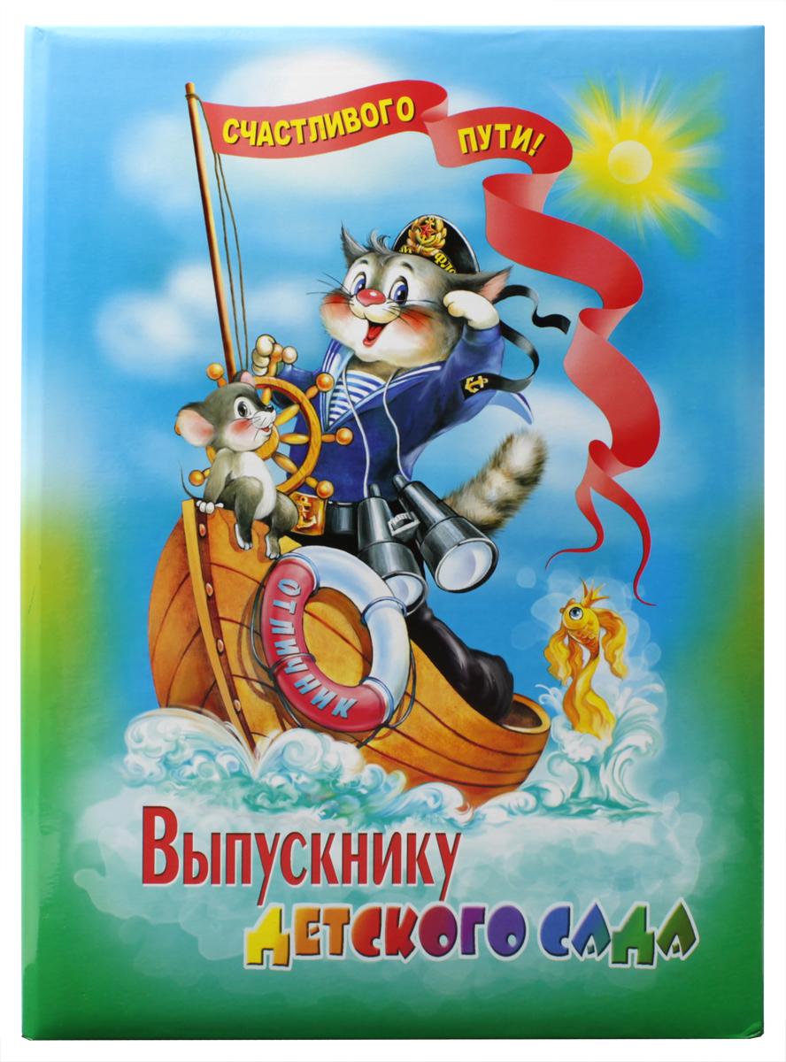 Ульяновский Дом Печати Папка Выпускнику детского сада А4201/П -  Папки
