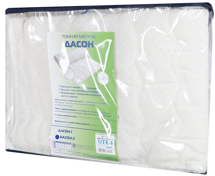 Матрас MagicSleep Дарсон, 80 х 190 смМ.241 80х190Матрас сохранит чистоту и внешний вид матраса или дивана. Он изготовлен из современного материала ErgoFoam. ErgoFoam - это высокоэластичный пенополиуретан, который является экологически чистым материалом, не содержащим токсинов и с отличными вентиляционными свойствами. Он легко повторяет форму тела, отлично восстанавливается после нагрузок, долговечен. Высота: 1 см. Чехол: покрытие Фиеста - ткань саржевого плетения - жаккард (65% хлопок, 35% - полиэфир) с отличными свойствами по прочности и износостойкости. Наматрасник удобно фиксируется широкими эластичными лентами по углам. Упаковка - сумкаКак выбрать матрас. Статья OZON Гид