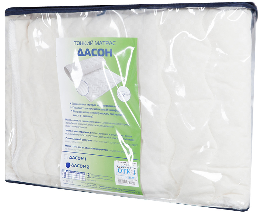 Матрас MagicSleep Дарсон 2, 90 х 200 смМ.240 90х200Матрас сохранит чистоту и внешний вид матраса или дивана.Он изготовлен из современного материала ErgoFoam. ErgoFoam - это высокоэластичный пенополиуретан, который является экологически чистым материалом, не содержащим токсинов и с отличными вентиляционными свойствами. Он легко повторяет форму тела, отлично восстанавливается после нагрузок, долговечен.Высота: 2 см.Чехол: покрытие Фиеста - ткань саржевого плетения - жаккард (65% хлопок, 35% - полиэфир) с отличными свойствами по прочности и износостойкости.Наматрасник удобно фиксируется широкими эластичными лентами по углам. Упаковка - сумка