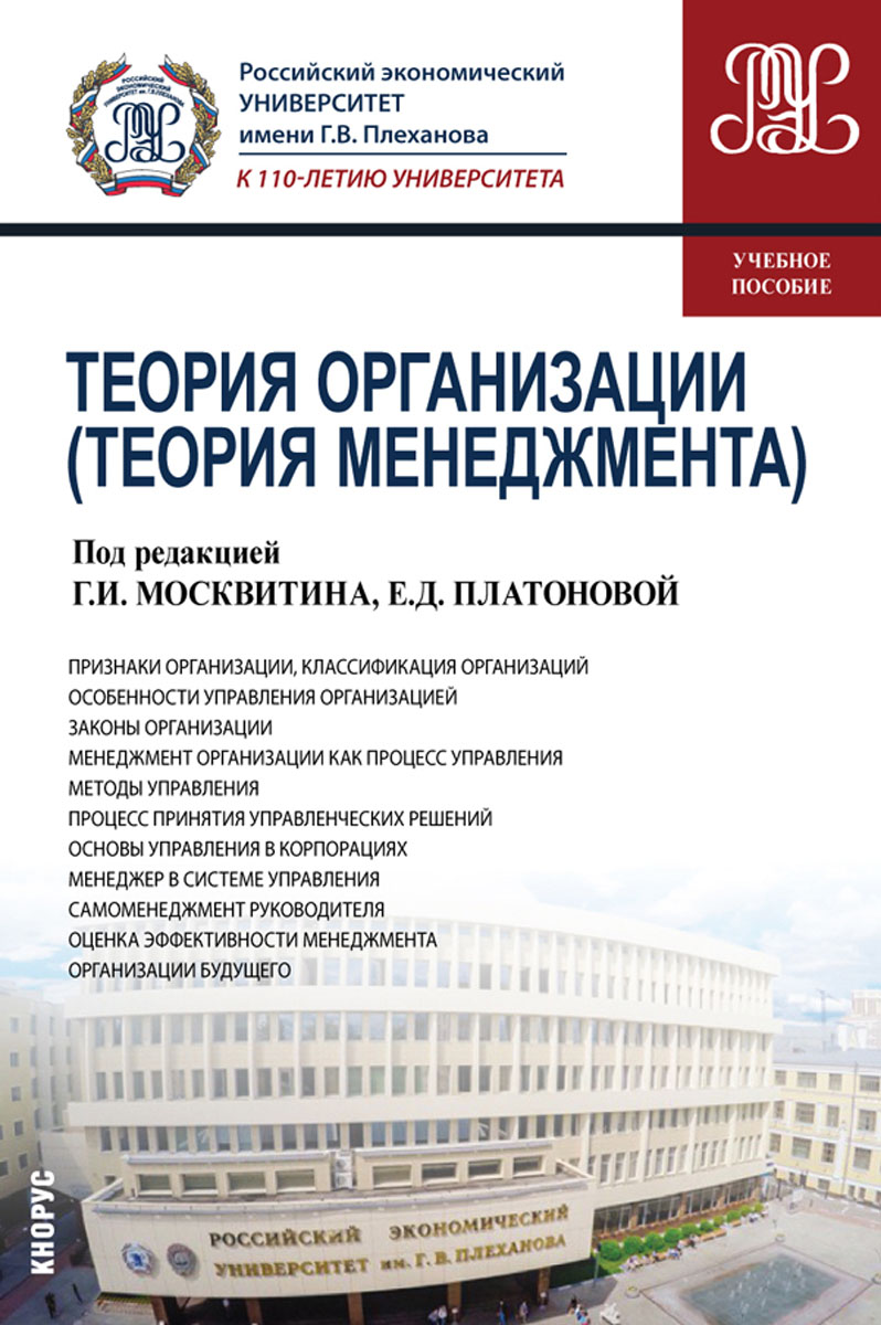Геннадий Москвитин,Е. Платонова Теория организации (Теория менеджмента)