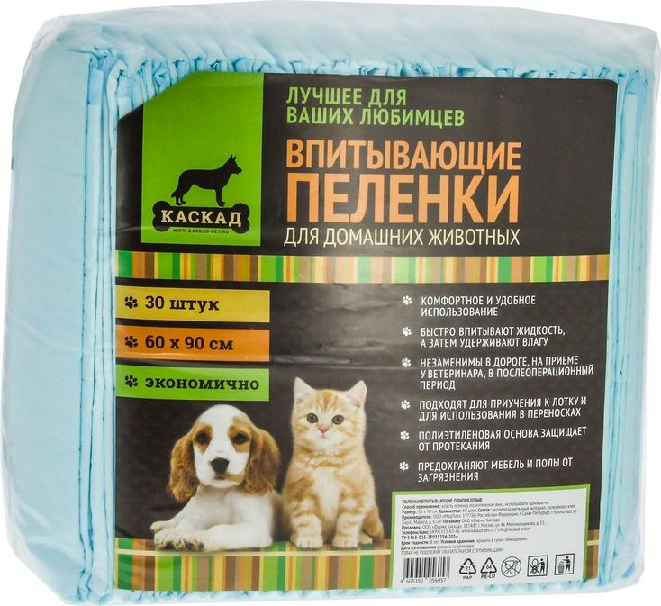 Фото - Пеленки для животных Каскад, впитывающие, 60 х 90 см, 30 шт пеленки впитывающие уют гелевые для животных м 45 х 60 см 20 шт