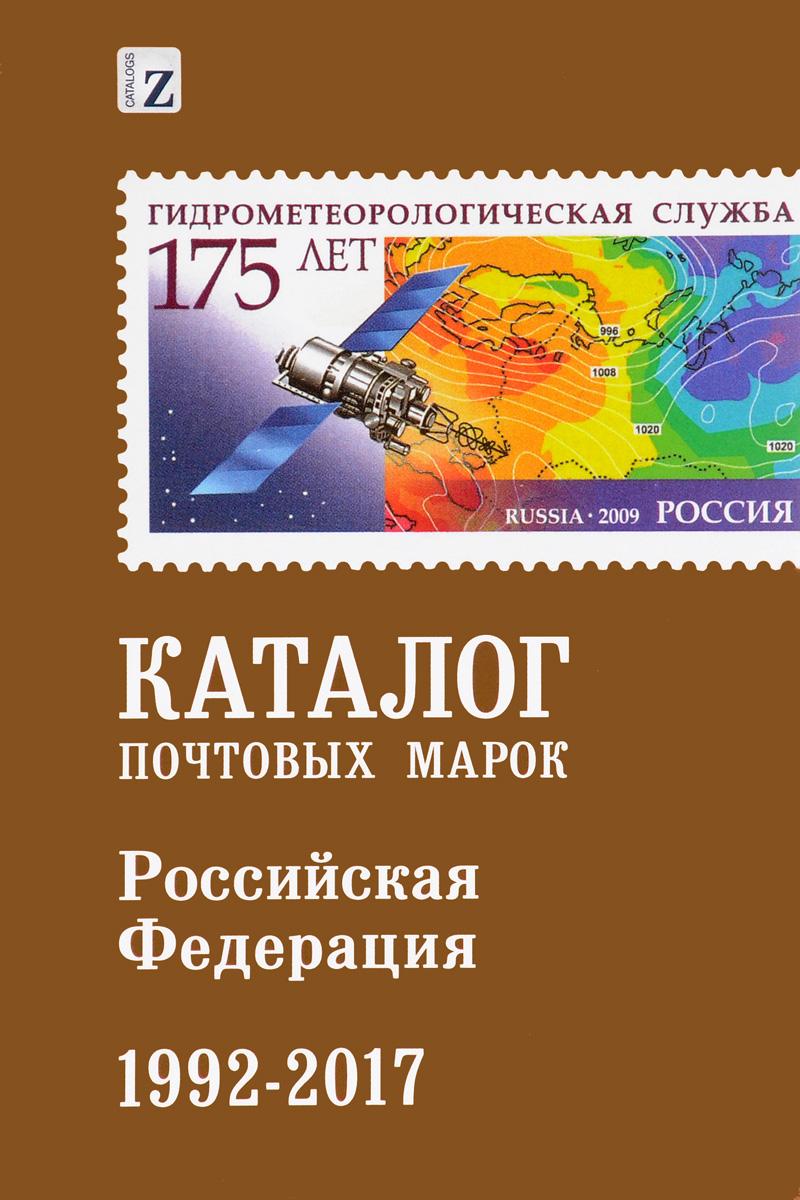 Каталог почтовых марок 1992-2017 годов. Российская Федерация футболка детская котмаркот цвет светло зеленый 14106 размер 122 7 лет
