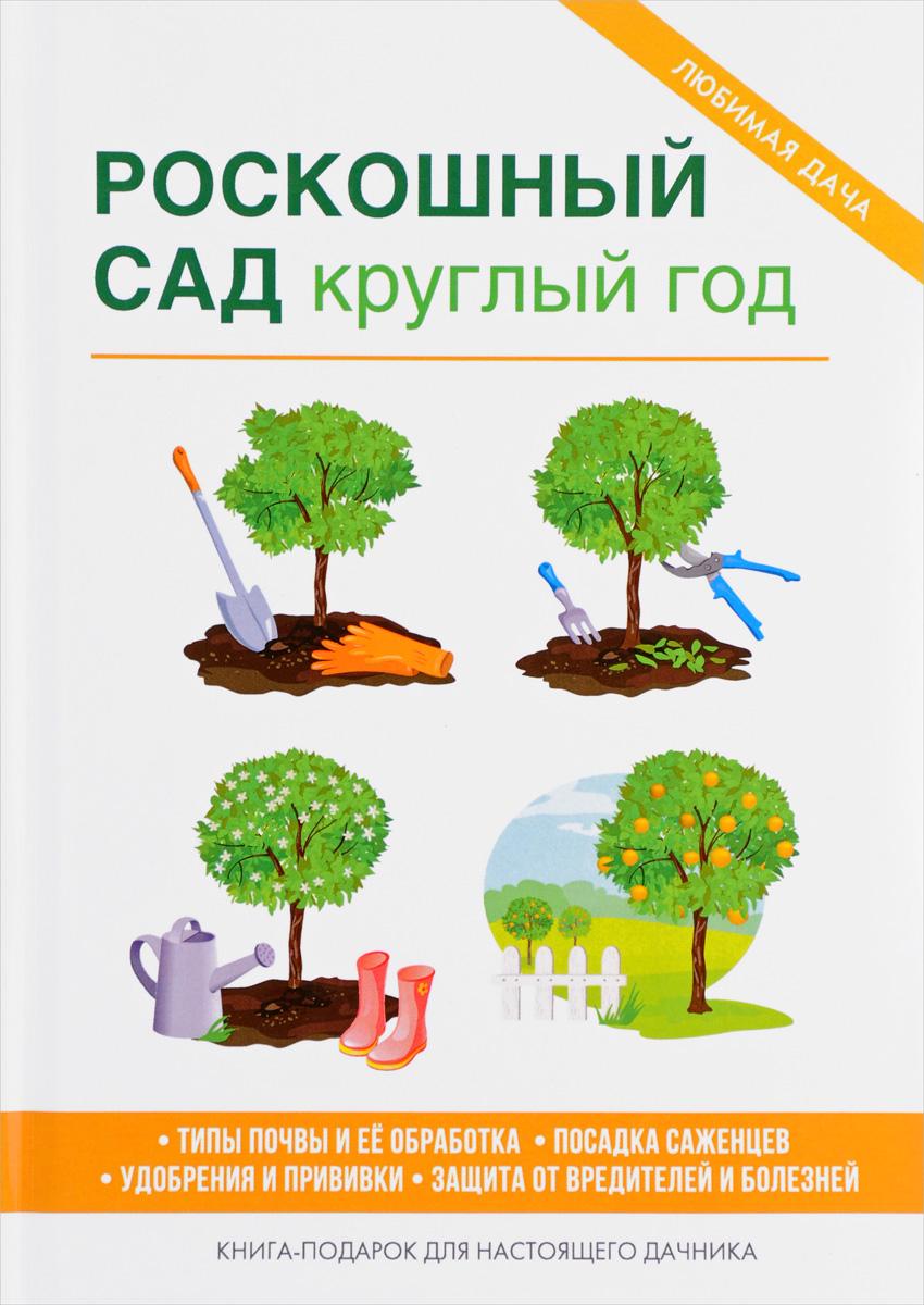 Роскошный сад круглый год саженцы кустарников в москве