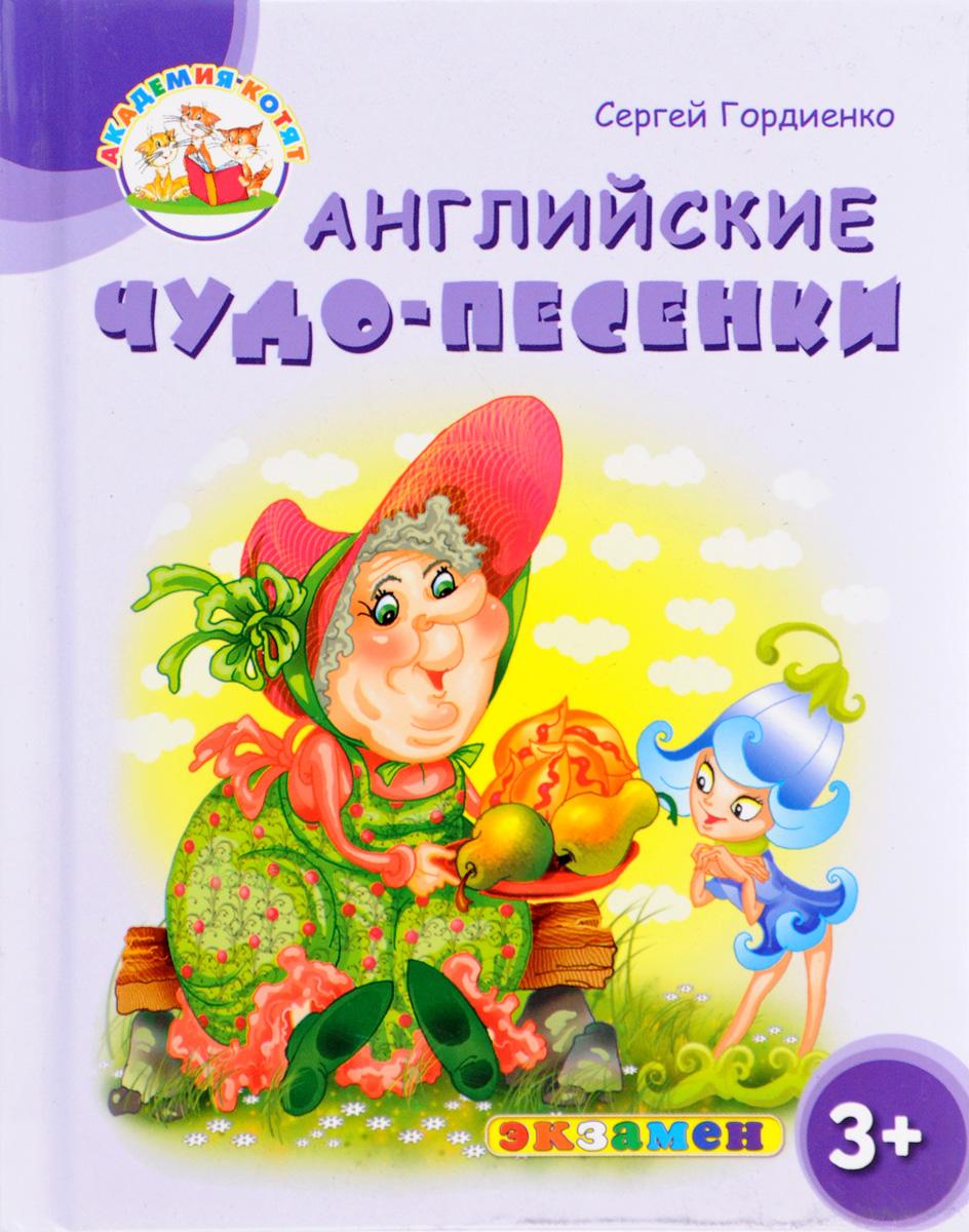 Сергей Гордиенко Английские песенки