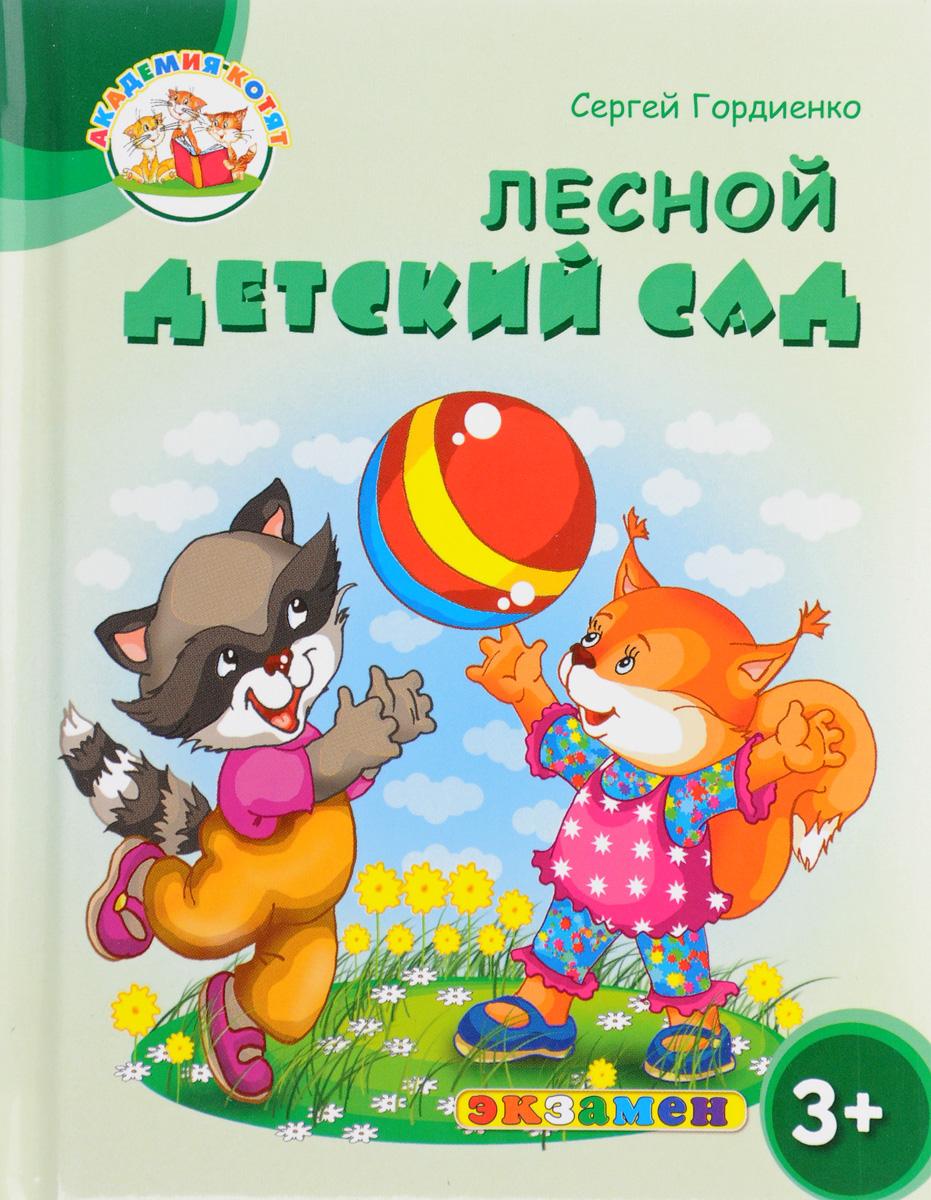 Сергей Гордиенко Лесной детский сад