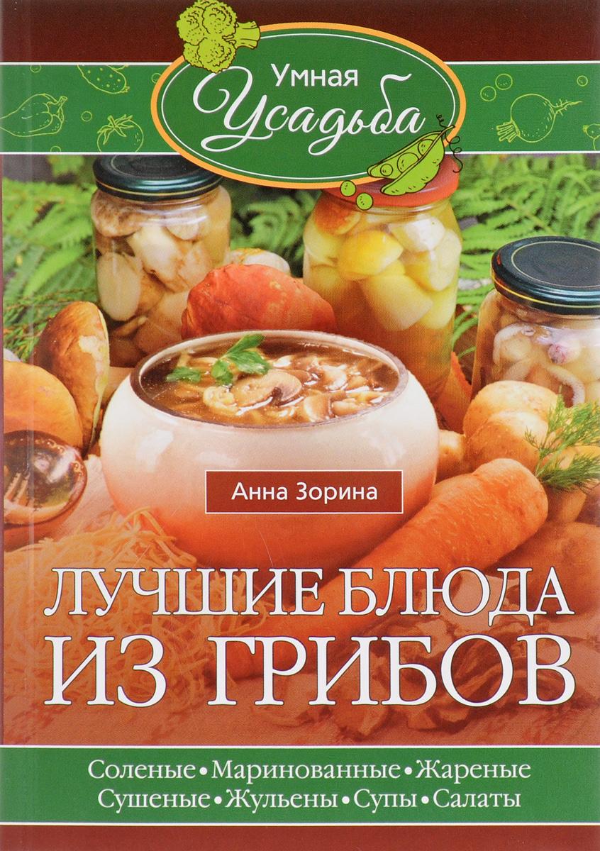 Анна Зорина Лучшие блюда из грибов мицелий грибов груздь белый 60мл