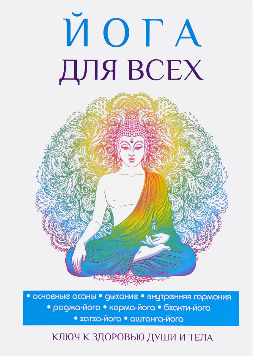Н. А. Панина Йога для всех панина н йога для всех руководство для начинающих