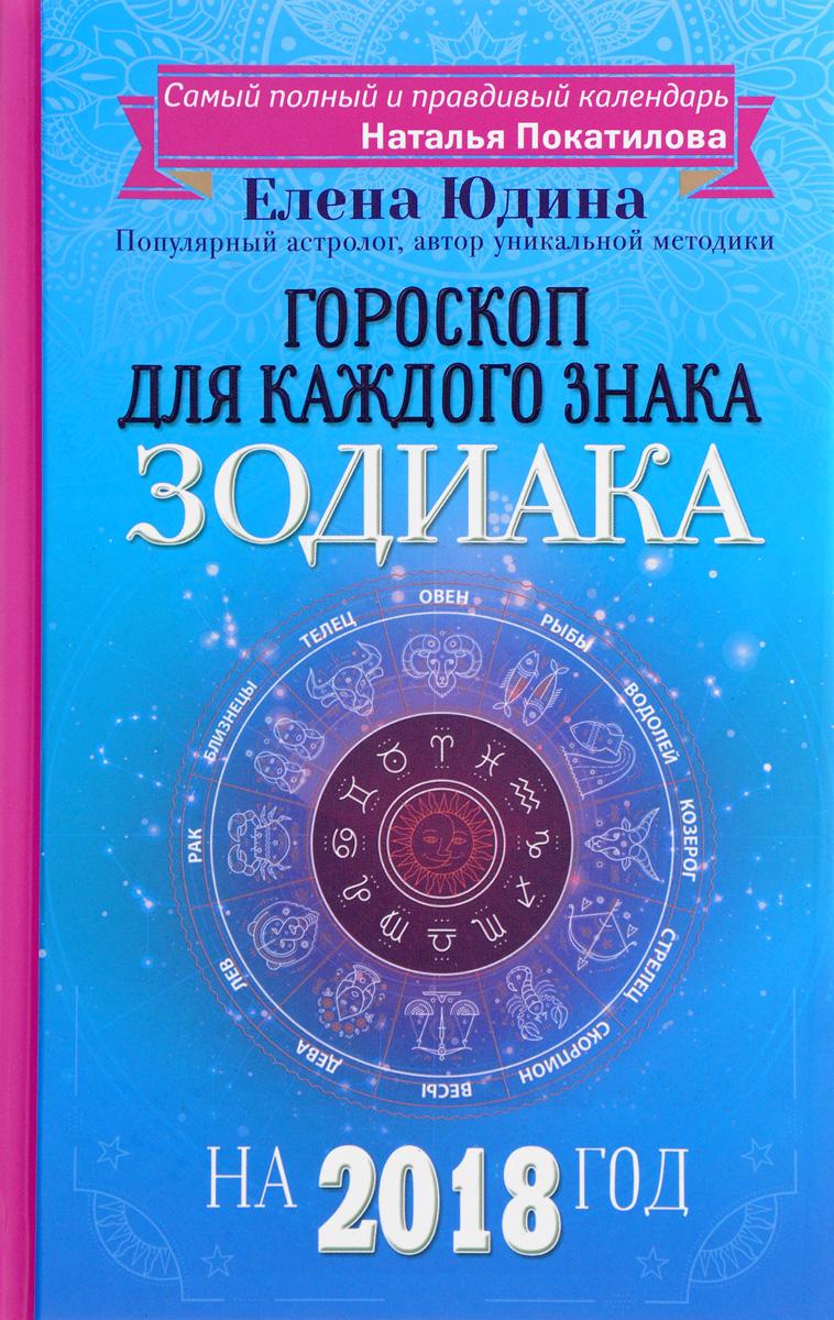 Zakazat.ru Все знаки Зодиака. Полный гороскоп на 2018 год. Елена Юдина