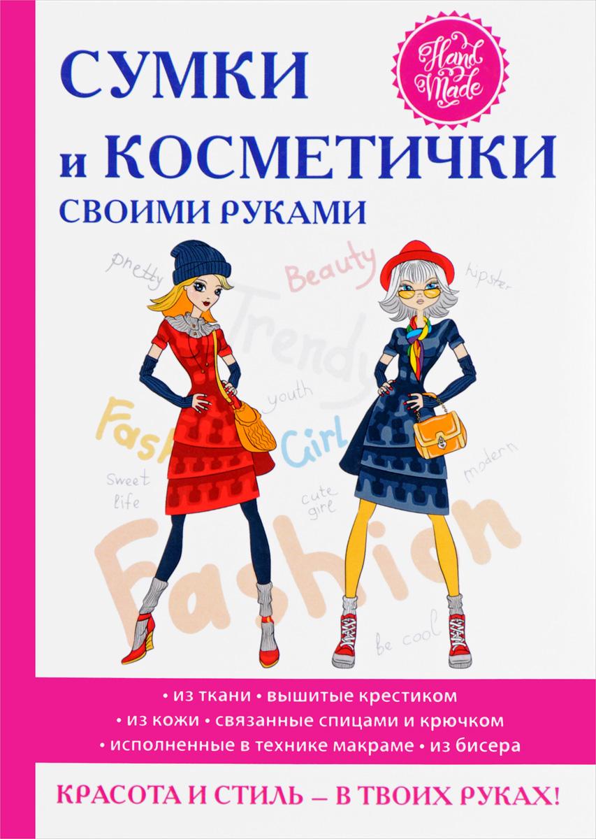 Е. А. Шилкова Сумки и косметички своими руками