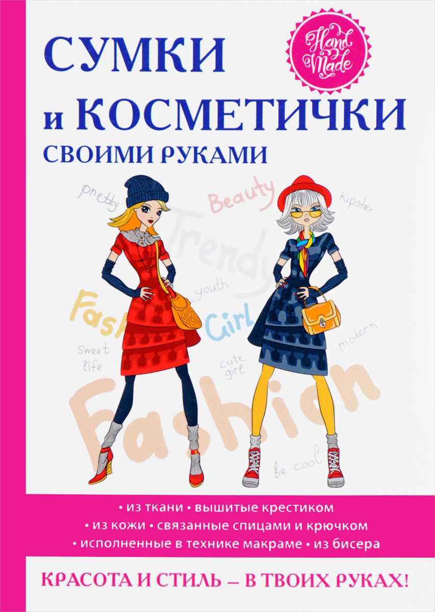Е. А. Шилкова Сумки и косметички своими руками стоимость