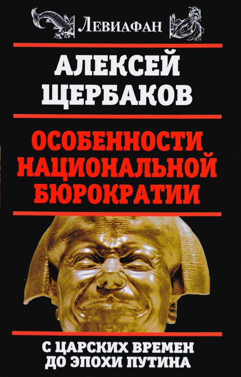 Алексей Щербаков Особенности национальной бюрократии. С царских времен до эпохи Путина