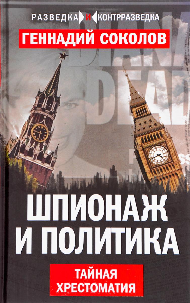 Геннадий Соколов Шпионаж и политика. Тайная хрестоматия