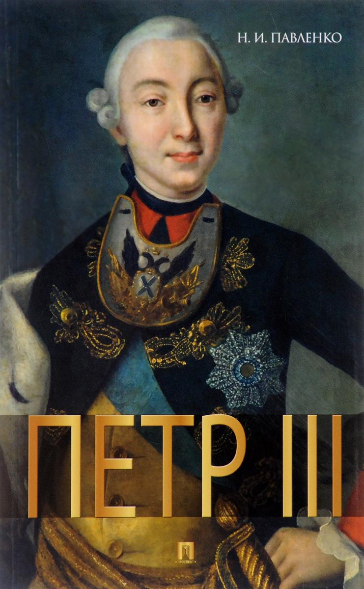 Н. И. Павленко Петр III мазин а в трон императора
