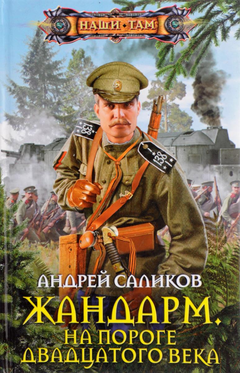 Андрей Саликов Жандарм. На пороге двадцатого века что в лояне китай