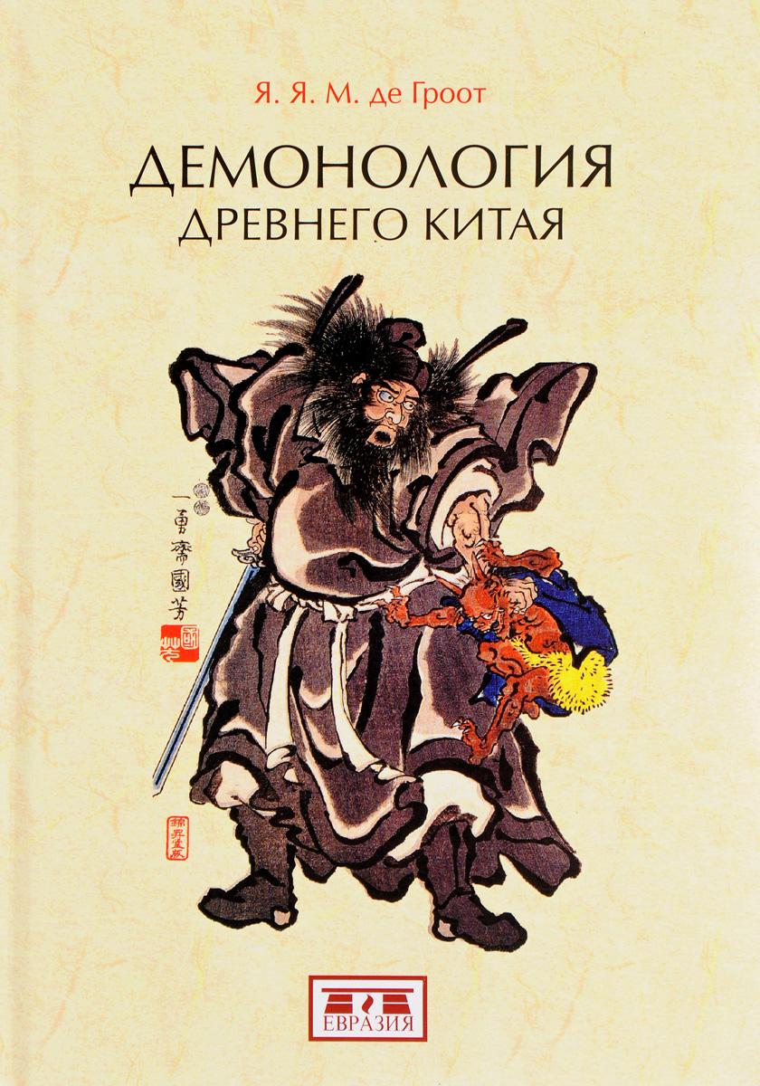 Демонология древнего Китая. Я. Я. М. де Гроот