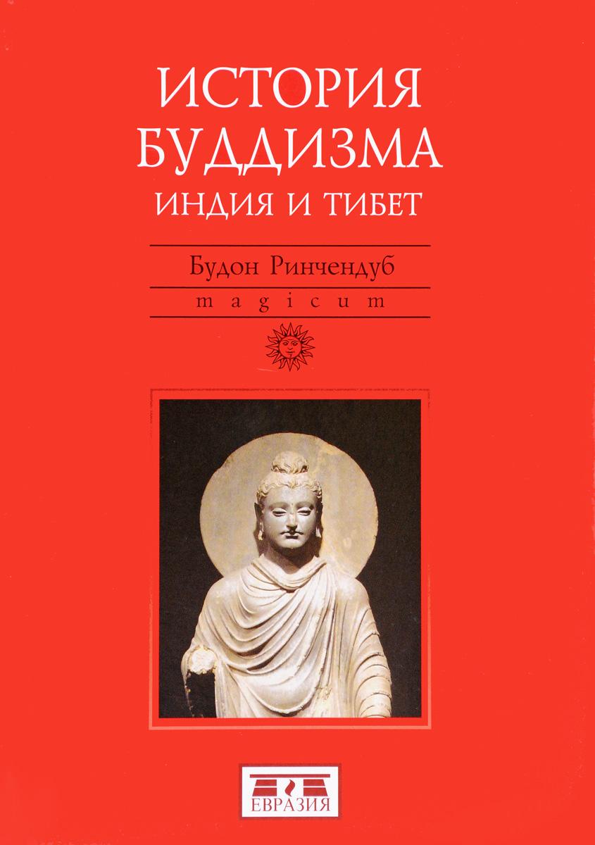 История Буддизма. Индия и Тибет. Бундон Ринчендуб