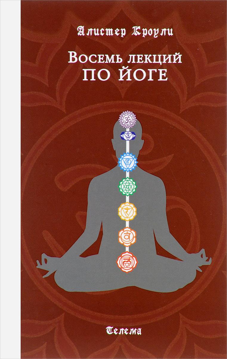 Алистер Кроули Восемь лекций по йоге амфитеатров в л структура магических операций