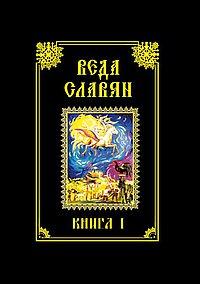 Веда Славян. Книга 1. Стефан Веркович