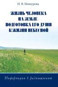 Н. В. Мишурова Жизнь человека на Земле - подготовка его души к жизни Небесной баско нина васильевна общаемся на русском в разных ситуациях