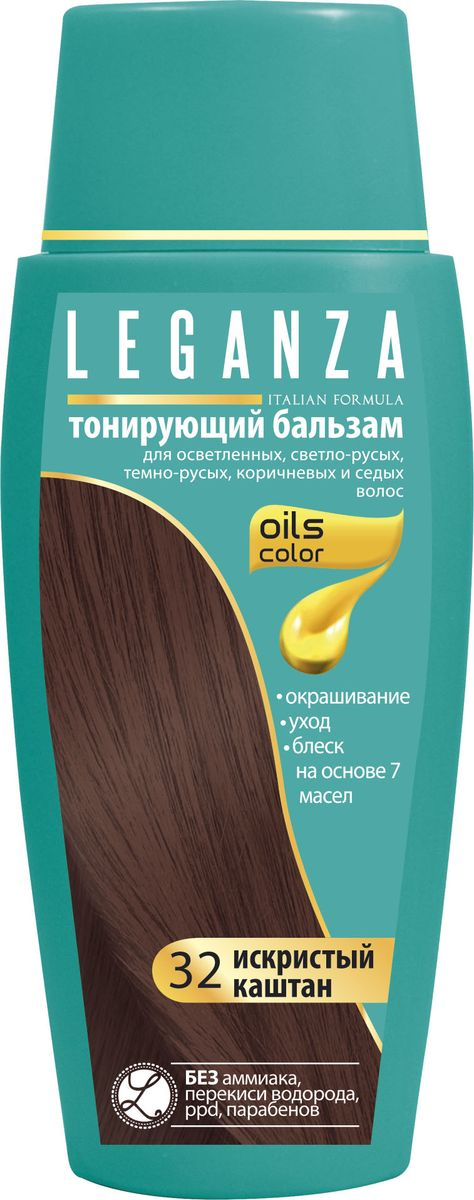 Leganza Тонирующий бальзам №32 Искристый каштан, 150 мл213-1-32Тонирующий бальзам LEGANZA №32 Искристый каштан предназначен для осветленных, светло-русых, темно-русых, коричневых и седых волос .Новая система окрашивания на основе новейшей технологии 7 Oils Color – ОКРАШИВАНИЕ НА ОСНОВЕ МАСЕЛ.Уникальная кремообразная формула, в которой окрашивающие пигменты растворены в смеси 7 органических, чистых, 100% натуральных масел.Масла переносят окрашивающие пигменты непосредственно в структуру волоса, обеспечивая насыщенный цвет и бриллиантовый блеск.7 Oils Color – специальная селекция 7 масел – арганового, макадамии, авокадо, ши, жожоба, оливы и миндаля.При окрашивании тонирующими бальзамами LEGANZA различных типов волос /натуральный блонд, осветленные и поседевшие на 90%/ был достигнут фактически идентичный результат на разных типах волос.Тесты мытьем показали такие результаты: сохранение цвета на 80-90% после 4-кратного мытья. У подобных продуктов обычный результат тестов мытьем: сохранение цвета на 40-60% после 4-кратного мытья.Уникальная кремообразная формула, бальзам не течет при нанесении и очень прост в применении.Идеальное средство для:- окрашивания всех волос- мелирования и колорирования- для поддержания цвета волос между окрашиваниями- людей с аллергией на стойкие краски для волос- поврежденных химическими средствами или термическим воздействием волос- потребителей, которые не хотят пользоваться средствами, содержащими аммиак, перекись водорода, парафенилэндиамины, резорцинол, парабены и тяжелые металлы- седых на 70 – 80 % волос .