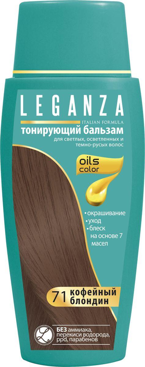 Leganza Тонирующий бальзам №71 Кофейный блонд, 150 мл213-1-71Тонирующий бальзам LEGANZA №71 Кофейные блонд предназначен для светлых,осветленных и темно-русых волос .Новая система окрашивания на основе новейшей технологии 7 Oils Color – ОКРАШИВАНИЕ НА ОСНОВЕ МАСЕЛ.Уникальная кремообразная формула, в которой окрашивающие пигменты растворены в смеси 7 органических, чистых, 100% натуральных масел.Масла переносят окрашивающие пигменты непосредственно в структуру волоса, обеспечивая насыщенный цвет и бриллиантовый блеск.7 Oils Color – специальная селекция 7 масел – арганового, макадамии, авокадо, ши, жожоба, оливы и миндаля. При окрашивании тонирующими бальзамами LEGANZA различных типов волос /натуральный блонд, осветленные и поседевшие на 90%/ был достигнут фактически идентичный результат на разных типах волос.Тесты мытьем показали такие результаты: сохранение цвета на 80-90% после 4-кратного мытья. У подобных продуктов обычный результат тестов мытьем: сохранение цвета на 40-60% после 4-кратного мытья.Уникальная кремообразная формула, бальзам не течет при нанесении и очень прост в применении. Идеальное средство для: - окрашивания всех волос - мелирования и колорирования - для поддержания цвета волос между окрашиваниями - людей с аллергией на стойкие краски для волос - поврежденных химическими средствами или термическим воздействием волос - потребителей, которые не хотят пользоваться средствами, содержащими аммиак, перекись водорода, парафенилэндиамины, резорцинол, парабены и тяжелые металлы - седых на 70 – 80 % волос.