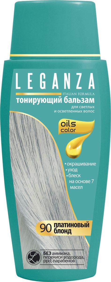 Leganza Тонирующий бальзам №90 Платиновый блонд,150 мл213-1-90Тонирующий бальзам LEGANZA №90 Платиновый блонд предназначен для для светлых и осветленных волос .Новая система окрашивания на основе новейшей технологии 7 Oils Color – ОКРАШИВАНИЕ НА ОСНОВЕ МАСЕЛ.Уникальная кремообразная формула, в которой окрашивающие пигменты растворены в смеси 7 органических, чистых, 100% натуральных масел.Масла переносят окрашивающие пигменты непосредственно в структуру волоса, обеспечивая насыщенный цвет и бриллиантовый блеск.7 Oils Color – специальная селекция 7 масел – арганового, макадамии, авокадо, ши, жожоба, оливы и миндаля.При окрашивании тонирующими бальзамами LEGANZA различных типов волос /натуральный блонд, осветленные и поседевшие на 90%/ был достигнут фактически идентичный результат на разных типах волос.Тесты мытьем показали такие результаты: сохранение цвета на 80-90% после 4-кратного мытья. У подобных продуктов обычный результат тестов мытьем: сохранение цвета на 40-60% после 4-кратного мытья.Уникальная кремообразная формула, бальзам не течет при нанесении и очень прост в применении.Идеальное средство для:- окрашивания всех волос- мелирования и колорирования- для поддержания цвета волос между окрашиваниями- людей с аллергией на стойкие краски для волос- поврежденных химическими средствами или термическим воздействием волос- потребителей, которые не хотят пользоваться средствами, содержащими аммиак, перекись водорода, парафенилэндиамины, резорцинол, парабены и тяжелые металлы- седых на 70 – 80 % волос.