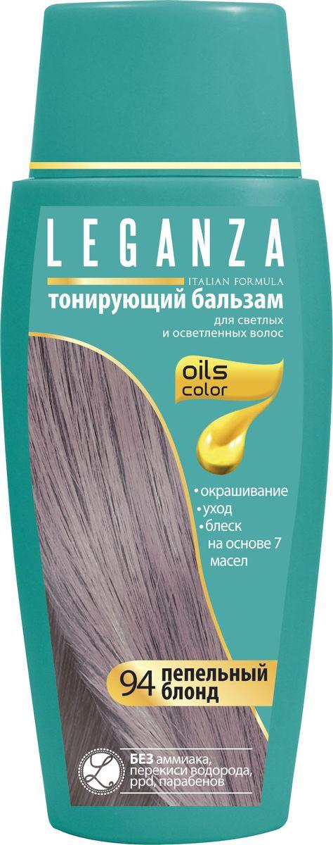 Leganza Тонирующий бальзам №94 Пепельно русый, 150 мл213-1-94Тонирующий бальзам LEGANZA №94 Пепельно русый предназначен для для светлых и осветленных волос .Новая система окрашивания на основе новейшей технологии 7 Oils Color – ОКРАШИВАНИЕ НА ОСНОВЕ МАСЕЛ.Уникальная кремообразная формула, в которой окрашивающие пигменты растворены в смеси 7 органических, чистых, 100% натуральных масел.Масла переносят окрашивающие пигменты непосредственно в структуру волоса, обеспечивая насыщенный цвет и бриллиантовый блеск.7 Oils Color – специальная селекция 7 масел – арганового, макадамии, авокадо, ши, жожоба, оливы и миндаля.При окрашивании тонирующими бальзамами LEGANZA различных типов волос /натуральный блонд, осветленные и поседевшие на 90%/ был достигнут фактически идентичный результат на разных типах волос.Тесты мытьем показали такие результаты: сохранение цвета на 80-90% после 4-кратного мытья. У подобных продуктов обычный результат тестов мытьем: сохранение цвета на 40-60% после 4-кратного мытья.Уникальная кремообразная формула, бальзам не течет при нанесении и очень прост в применении.Идеальное средство для:- окрашивания всех волос- мелирования и колорирования- для поддержания цвета волос между окрашиваниями- людей с аллергией на стойкие краски для волос- поврежденных химическими средствами или термическим воздействием волос- потребителей, которые не хотят пользоваться средствами, содержащими аммиак, перекись водорода, парафенилэндиамины, резорцинол, парабены и тяжелые металлы- седых на 70 – 80 % волос.