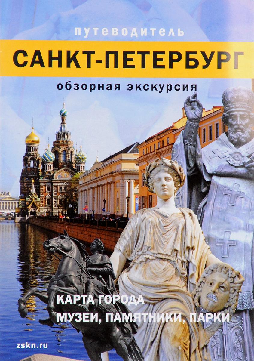 Санкт-Петербург. Обзорная экскурсия. Путеводитель санкт петербург путеводитель обзорная экскурсия