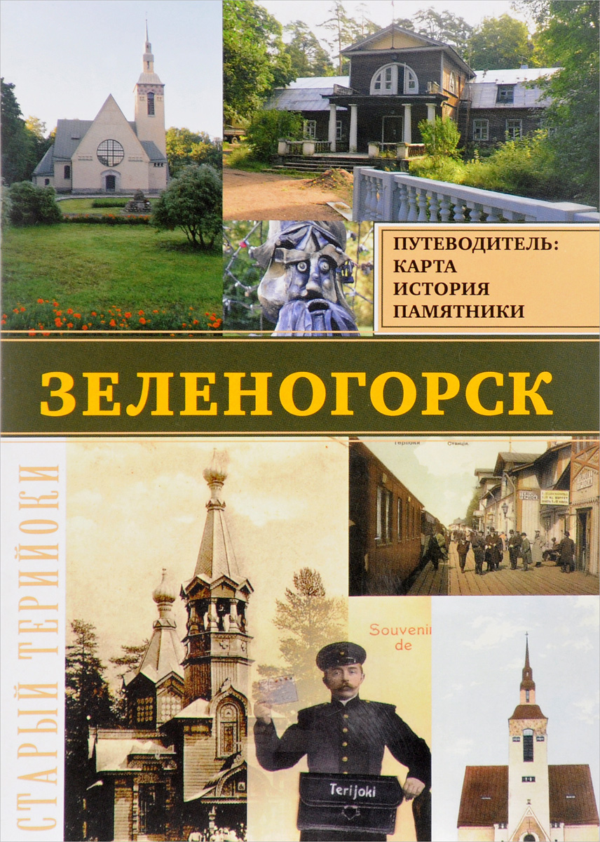 Зеленогорск. Путеводитель швеция путеводитель