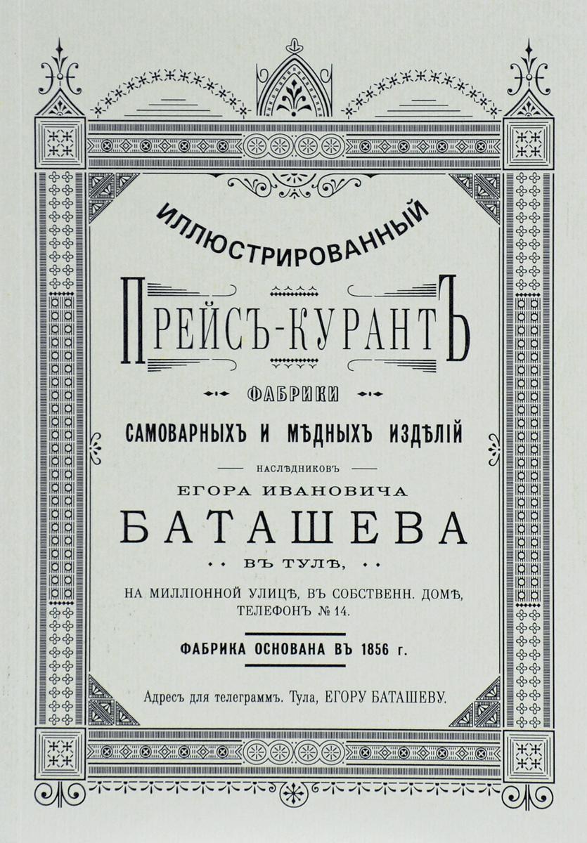 Иллюстрированный прейскурант фабрики самоварных и медных изделий наследников Егора Ивановича Баташева