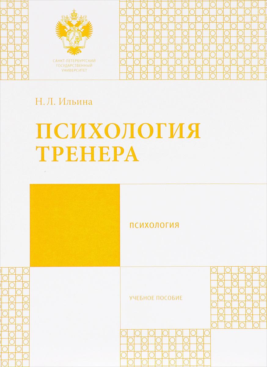 Н. Л. Ильина Психология тренера. Учебное пособие