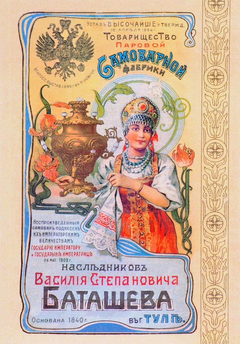 Товарищество паровой самоварной фабрики наследников Василия Степановича Баташева в Туле. Прейскурант