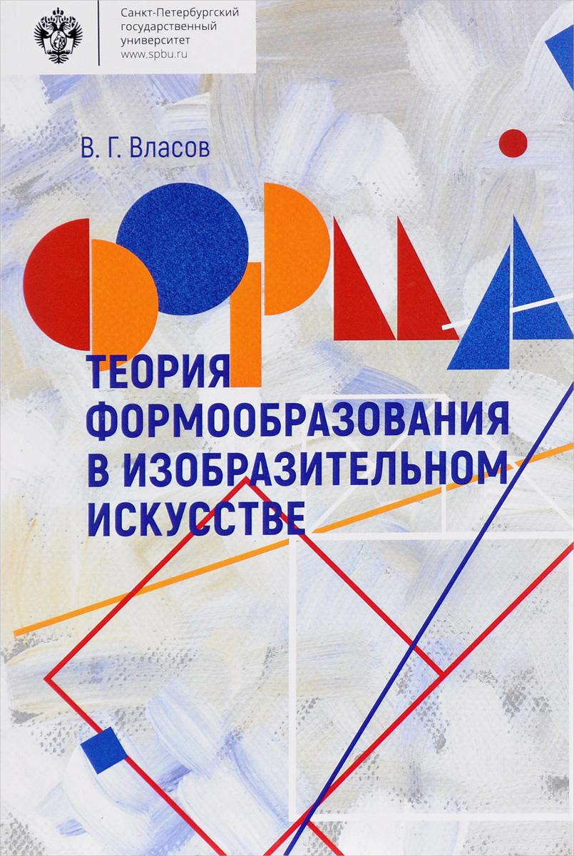 Теория формообразования в изобразительном искусстве. Учебник