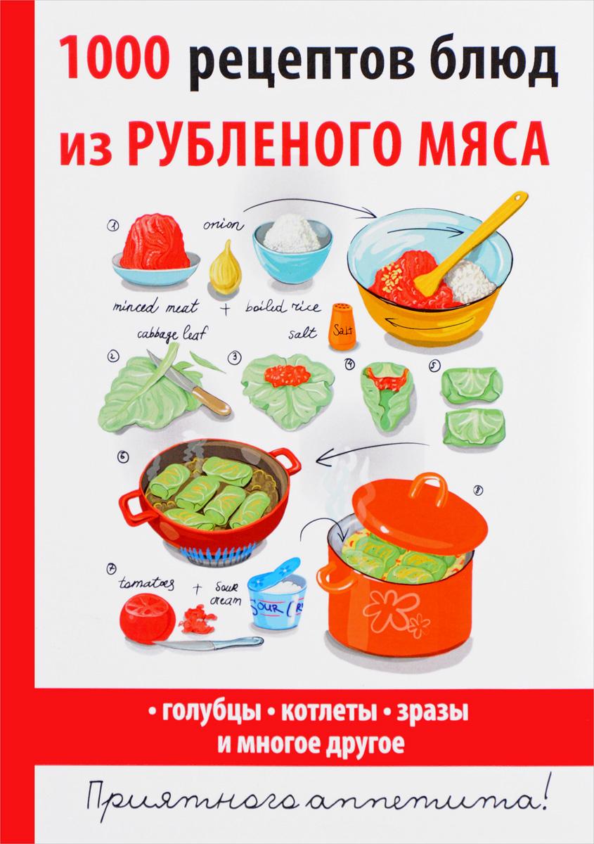 Д. В. Нестерова 1000 рецептов блюд из рубленого мяса