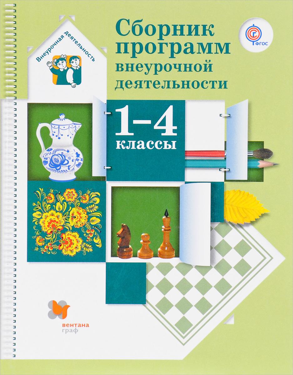 Сборник программ внеурочной деятельности 1-4 классы