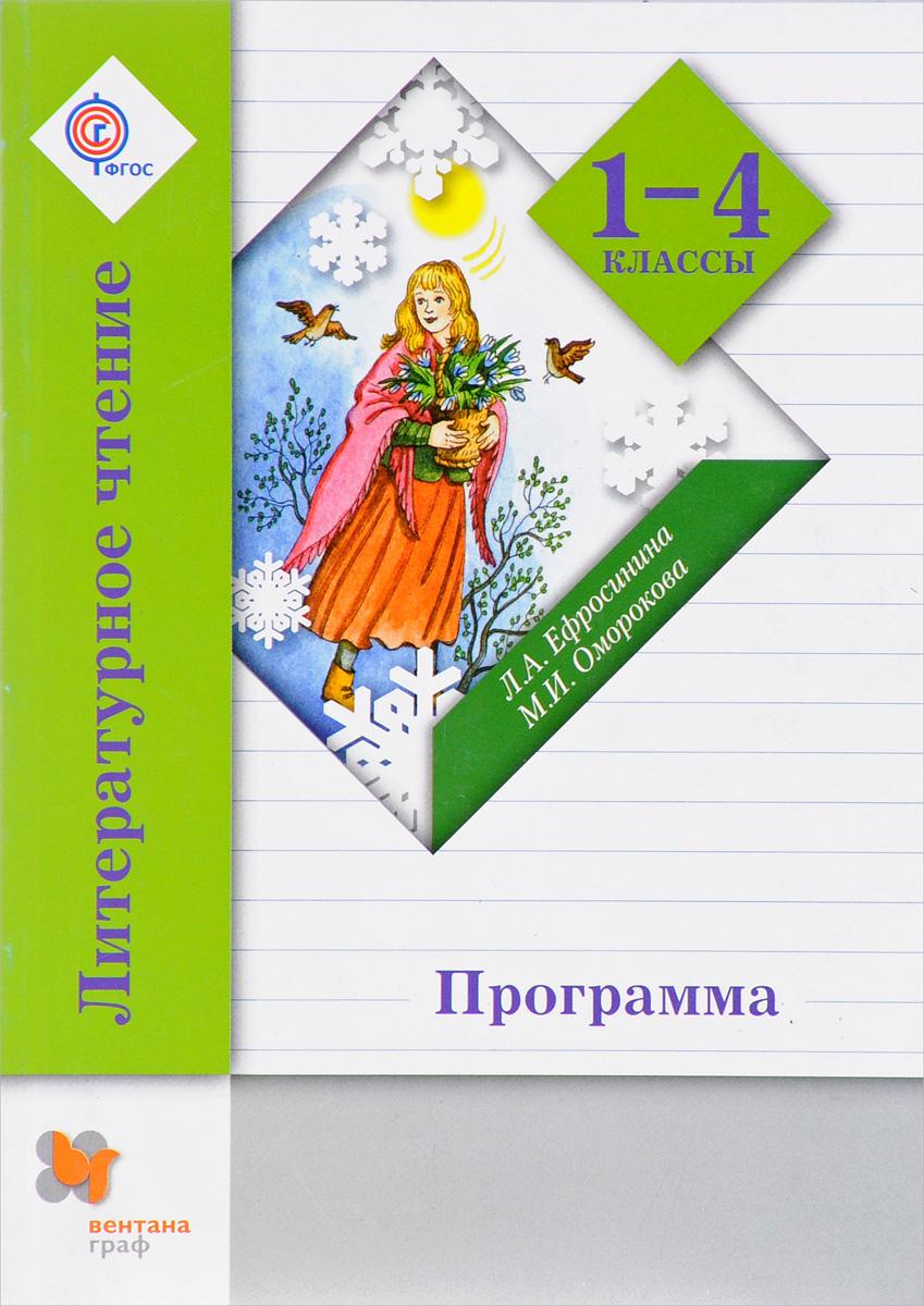 Литературное чтение. 1-4 классы. Программа (+ CD-ROM)