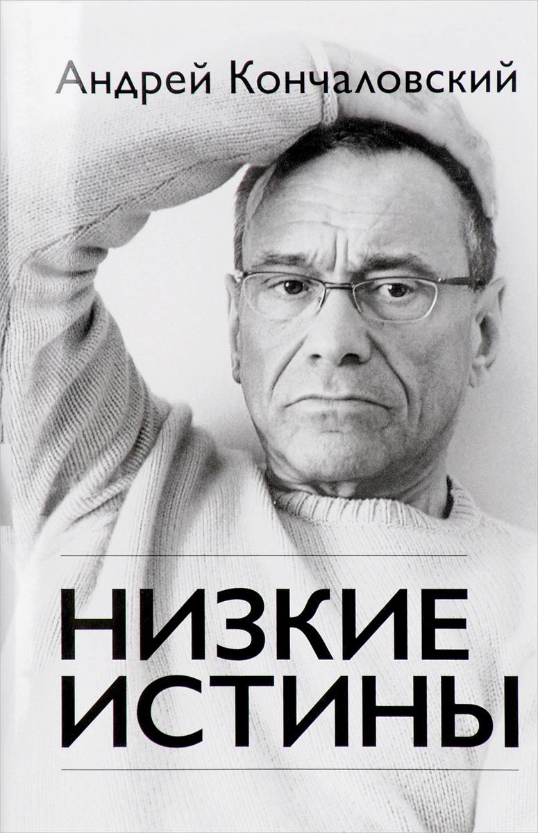 Андрей Кончаловский Низкие истины