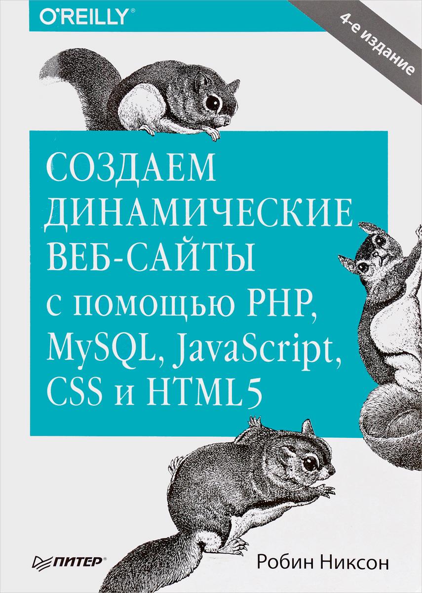 Робин Никсон Создаем динамические веб-сайты с помощью PHP, MySQL, JavaScript, CSS и HTML5 эрик фримен изучаем программирование на javascript