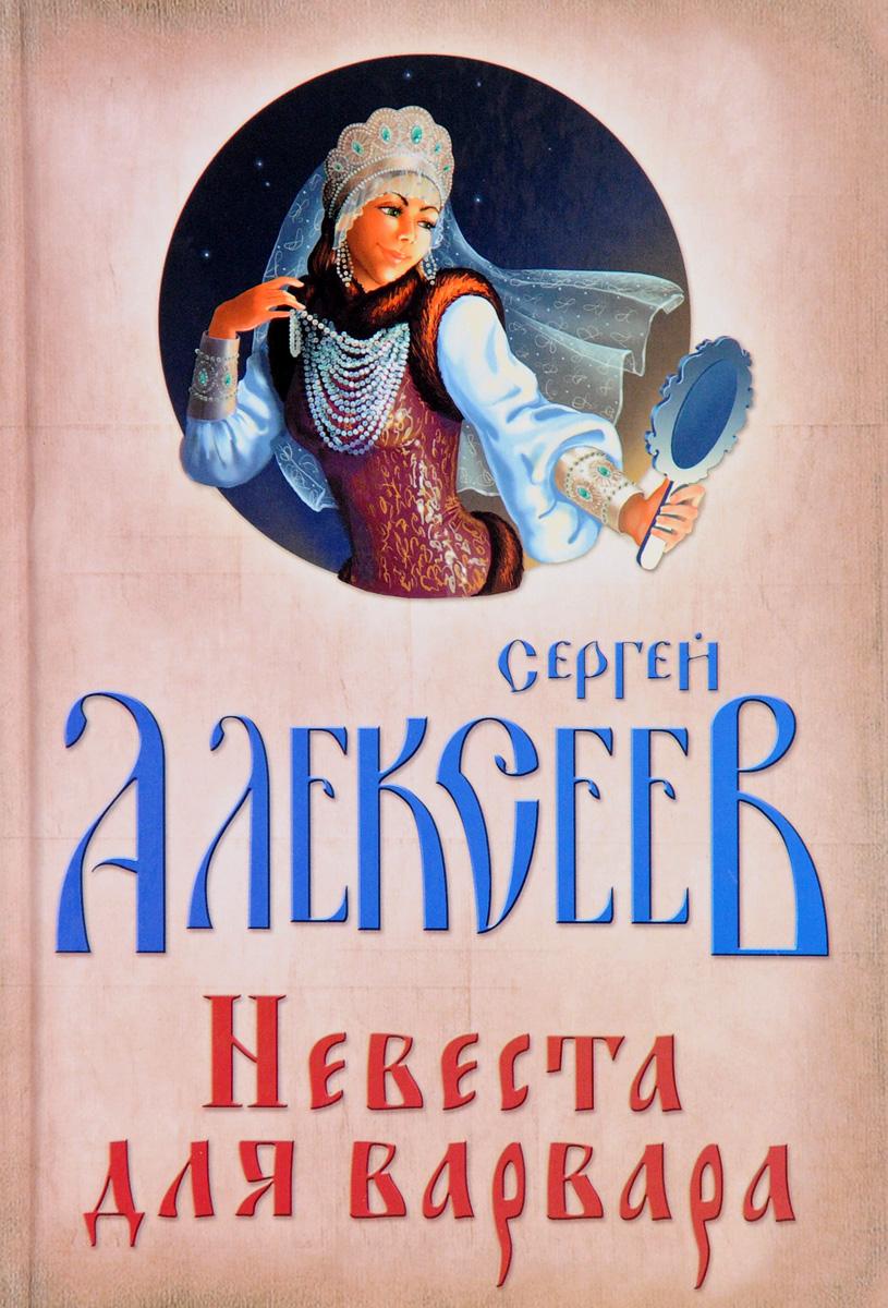 Сергей Алексеев Невеста для Варвара