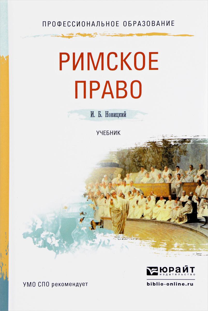 И. Б. Новицкий Римское право. Учебник суждение и его виды