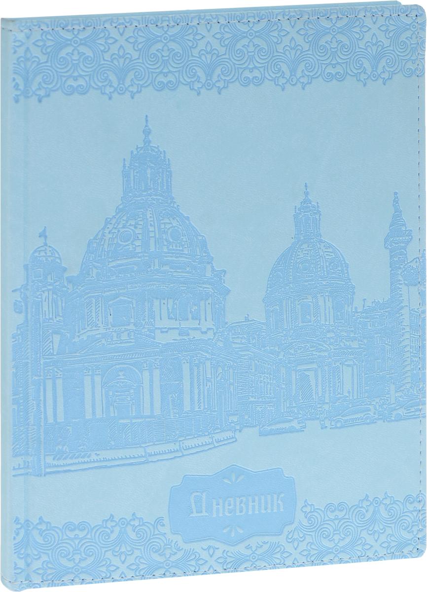Апплика Дневник школьный Город С2877-04