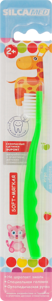 Silca MED Зубная щетка детская от 2 до 7 лет цвет зеленый605_зеленыйЗубная щетка Silca Dent подойдет малышам в возрасте от 2 до 7 лет. Оптимальной формы головка с тщательнозакругленной щетиной обеспечивает бережный уход за зубами и не травмирует чувствительные детские десны. Оригинальнаямассивнаяручка дополнена волнистой поверхностью для фиксации пальчиков.При производстве щетины используется высококачественное волокно Nylon компании DuPont.Товар сертифицирован.