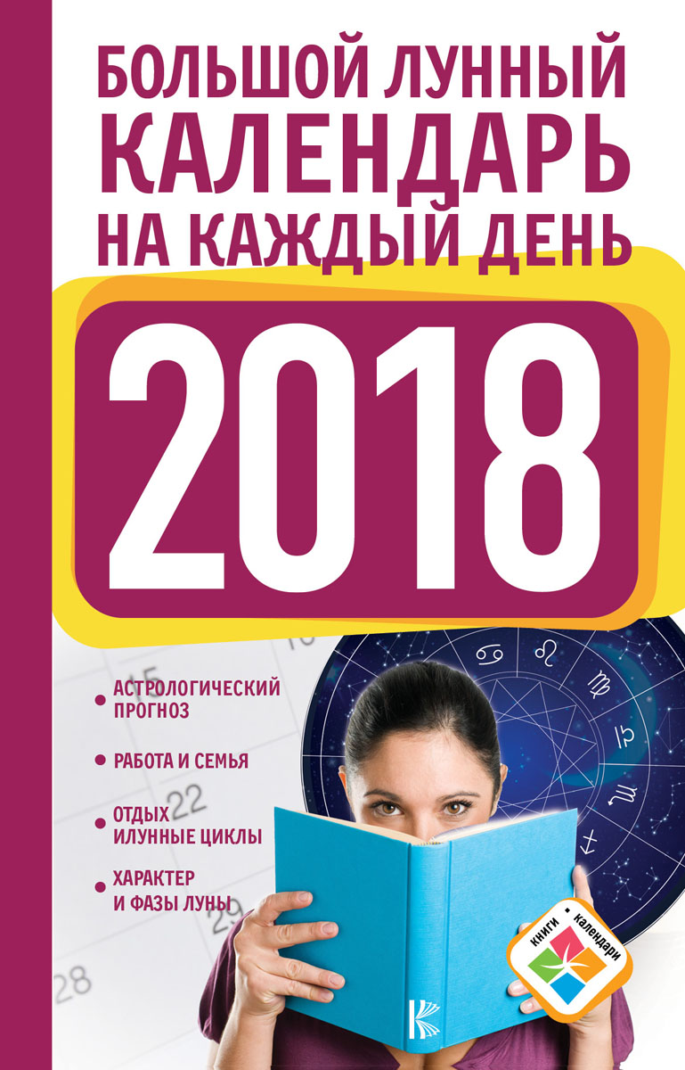 Большой лунный календарь на каждый день 2018 года бады здоровье и красота флавит м