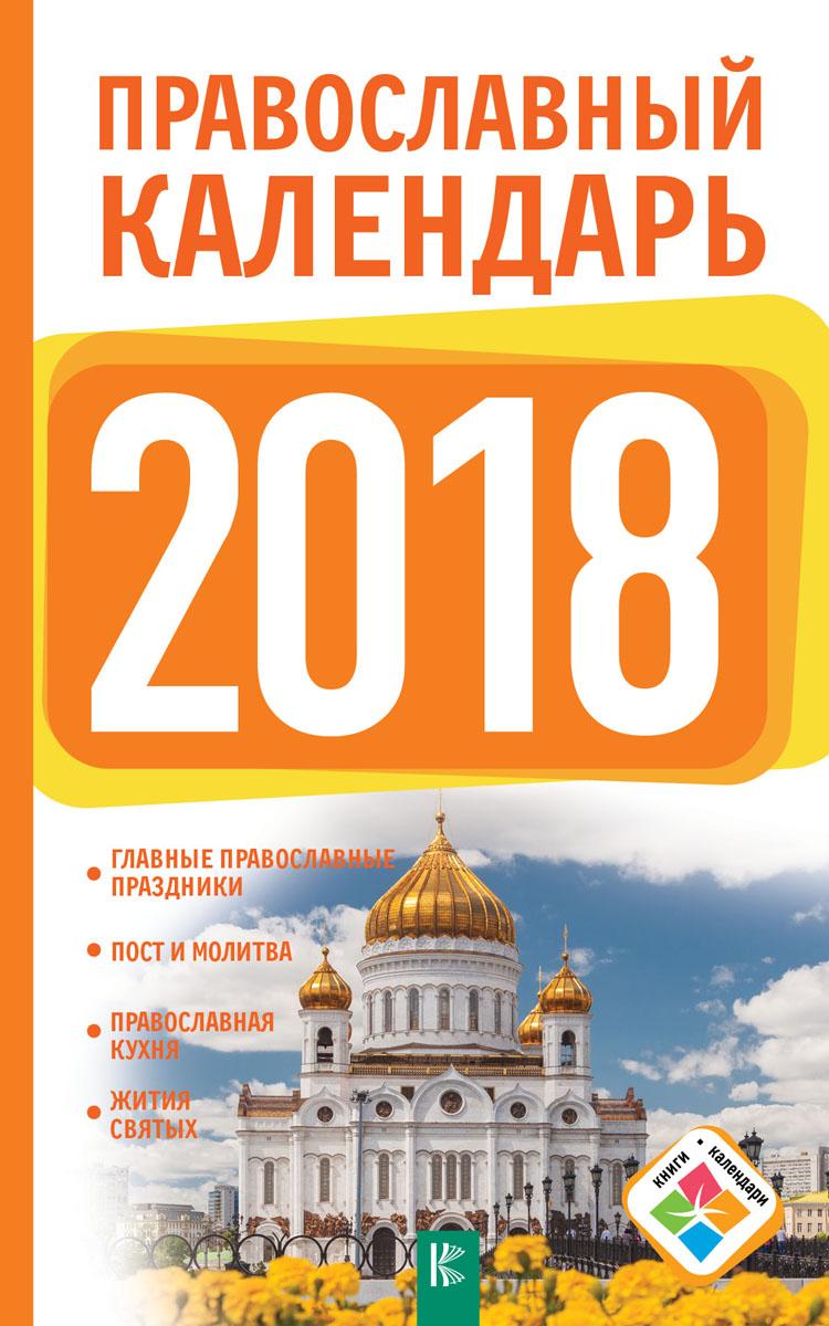 Д. В. Хорсанд Православный календарь на 2018 год д в хорсанд православный календарь на 2018 год