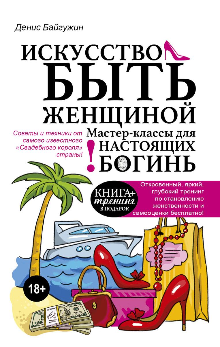 Денис Байгужин Искусство быть женщиной книгу как управлять вселенной не привлекая внимания санитаров
