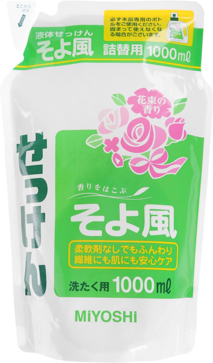 Жидкое средство для стирки Miyoshi Miyosh. Легкий ветерок, универсальное. 101797101797Средство легко удаляет любые загрязнения, абсолютно безопасно при частом использовании, подходит для ежедневной стирки. Подходит для чувствительной кожи. Рекомендуется для стирки хлопковых, льняных и синтетических тканей. Включает компоненты, расщепляющие жирные растительные кислоты, что исключает вероятность сохранения на одежде мыльного остатка после стирки (мыльный остаток является причиной появления желтизны на одежде, неприятных запахов). Подходит для всех типов автоматических стиральных машин. Можно использовать как для обычной стирки, так и для стирки в экономном режиме, с меньшим объемом использования воды во время стирки и полоскания, т. к. вероятность сохранения на одежде мыльного остатка после стирки и полоскания полностью отсутствует. Не содержит красителей. Обладает слабо выраженным ароматом цветочного букета. Перед применением: Перед стиркой внимательно изучите этикетки с рекомендациями по стирке вещи. Если среди них есть такая, как не для стирки в воде, не стирайте вещь данным средством. Средство также не подходит для изделий с рекомендованной деликатной машинной стиркой меньше 40 град. или ручной стиркой меньше 30 град. Рекомендации по наиболее эффективному применению: строго соблюдайте дозировку средства согласно вышерасположенной таблице (при недостаточной количестве средства отстирывающий эффект значительно снижается);особенно сильные загрязнения желательно застирывать непосредственно перед стиркой;не загружайте барабан машинки большим объемом белья (отстирывающий эффект снижается).Внимание при применении: Используйте строго по назначению. Храните в недоступных для детей местах. Людям с повышенной чувствительностью кожи, а также при длительном контакте кожи рук с водой рекомендуется использовать резиновые перчатки. Избегайте попадания внутрь, при попадании запейте большим количеством воды, при ухудшении самочувствия обратитесь к врачу. Избегайте попадания в глаза