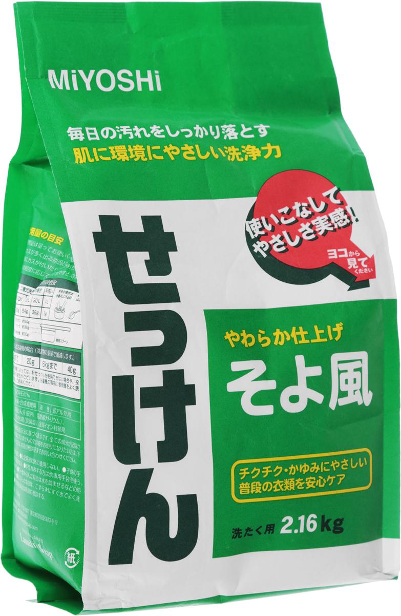Стиральный порошок Miyoshi Miyosh, на основе натуральных компонентов, с ароматом цветочного букета. 100011100011Средство легко удаляет любые загрязнения, абсолютно безопасно при частом использовании, подходит для ежедневной стирки. Подходит для использования людям с чувствительной кожей, а также кожей, склонной к раздражениям. Рекомендуется для стирки хлопковых, льняных и синтетических тканей. Включает компоненты, расщепляющие жирные растительные кислоты что исключает вероятность сохранения на одежде мыльного остатка после стирки (мыльный остаток является причиной появления желтизны на одежде, неприятных запахов). Подходит для всех типов автоматических стиральных машин. Подходит как для обычной стирки, так и для режима стирки экономный (с меньшим объемом использования воды во время стирки и полоскания) т. к. вероятность сохранения на одежде мыльного остатка после стирки и полоскания полностью отсутствует. Не содержит красителей. Обладает слабо выраженным ароматом цветочного букета. Перед применением: Перед стиркой внимательно изучите этикетки с рекомендациями по стирке вещи. Если среди них есть такая, как не для стирки в воде, не стирайте вещь данным средством. Средство также не подходит для изделий с рекомендованной деликатной машинной стиркой меньше 40 град. или ручной стиркой меньше 30 град. Для машин барабанного типа: на 6 кг белья 40 г средства, на 3 кг белья 20 г средства. В одной чайной ложке 5 мл средства. Рекомендации по наиболее эффективному применению:строго соблюдайте дозировку средства согласно вышерасположенной таблице (при недостаточной количестве средства отстирывающий эффект значительно снижается).особенно сильные загрязнения желательно застирывать непосредственно перед стиркой.не загружайте барабан машинки большим объемом белья (отстирывающий эффект снижается).Внимание при применении: Используйте строго по назначению. Храните в недоступных для детей местах. Людям с повышенной чувствительностью кожи, а также при длительном контакте кожи рук с водой 